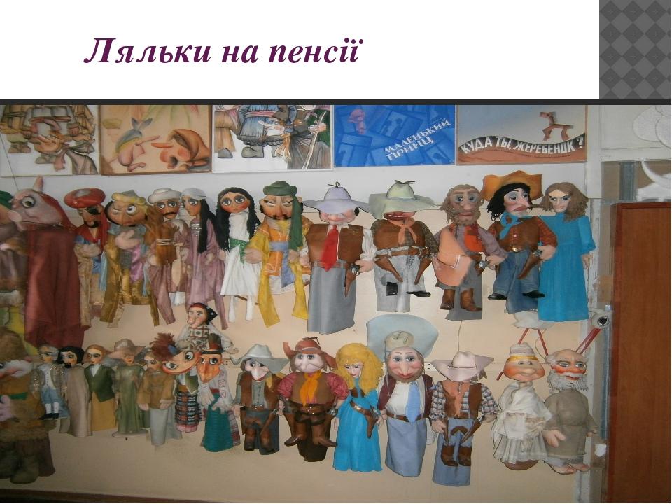Ляльки на пенсії
