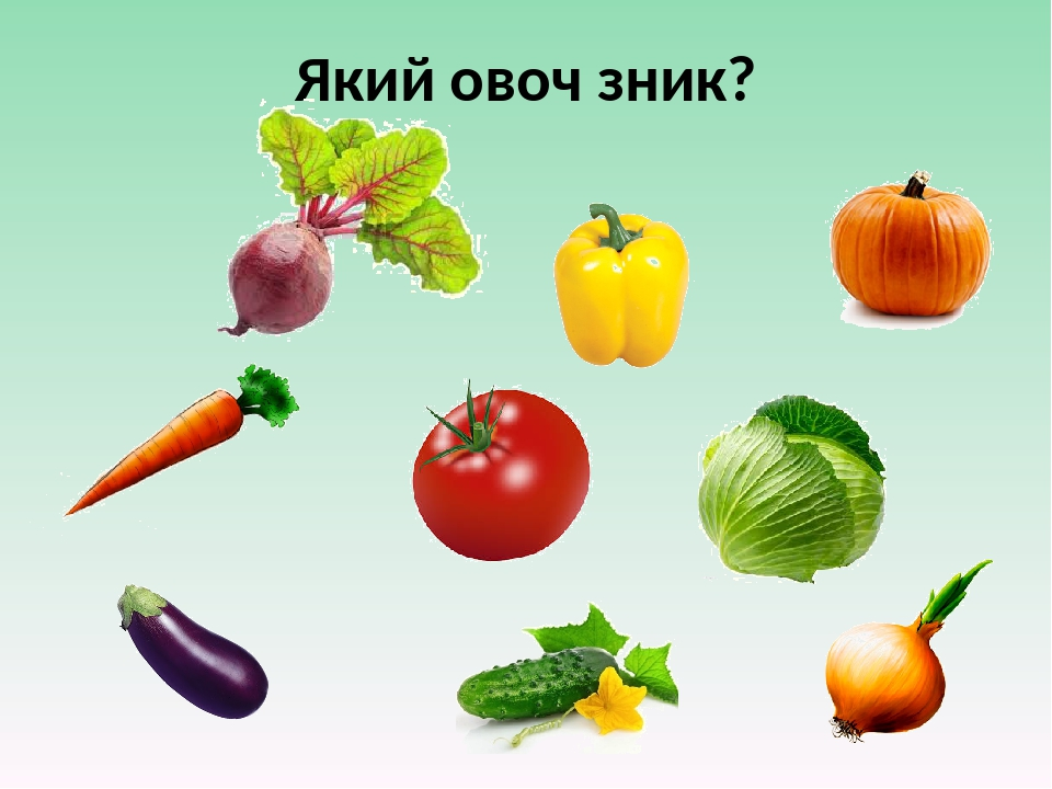 Який овоч зник?