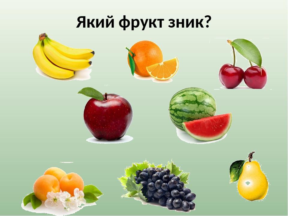Який фрукт зник?