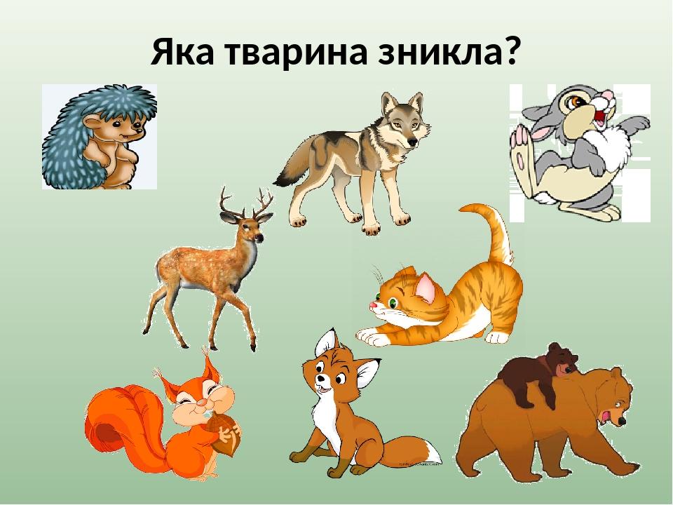 Яка тварина зникла?