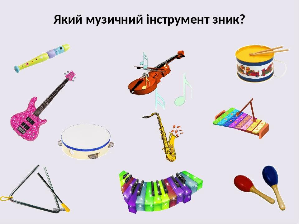 Який музичний інструмент зник?