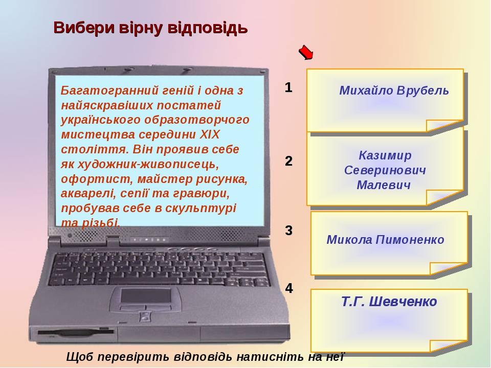 Вибери вірну відповідь 1 2 3 4 Багатогранний геній і одна з найяскравіших постатей українськогообразотворчого мистецтва середини ХІХ століття. Він...