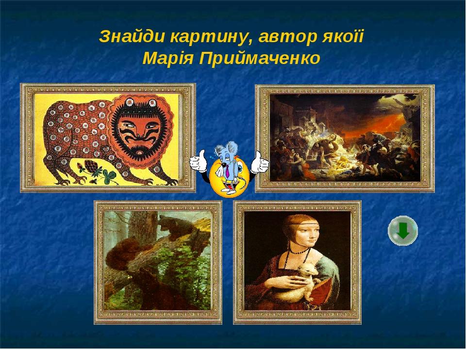 Знайди картину, автор якоїі Марія Приймаченко