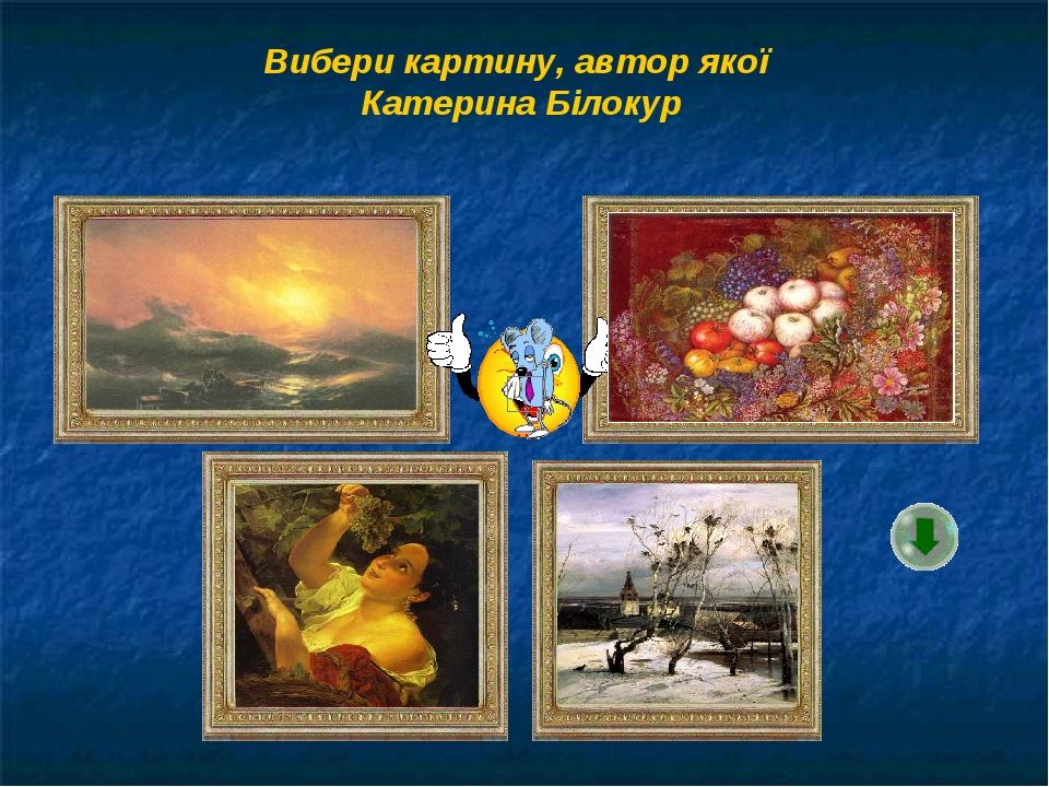Вибери картину, автор якої Катерина Білокур