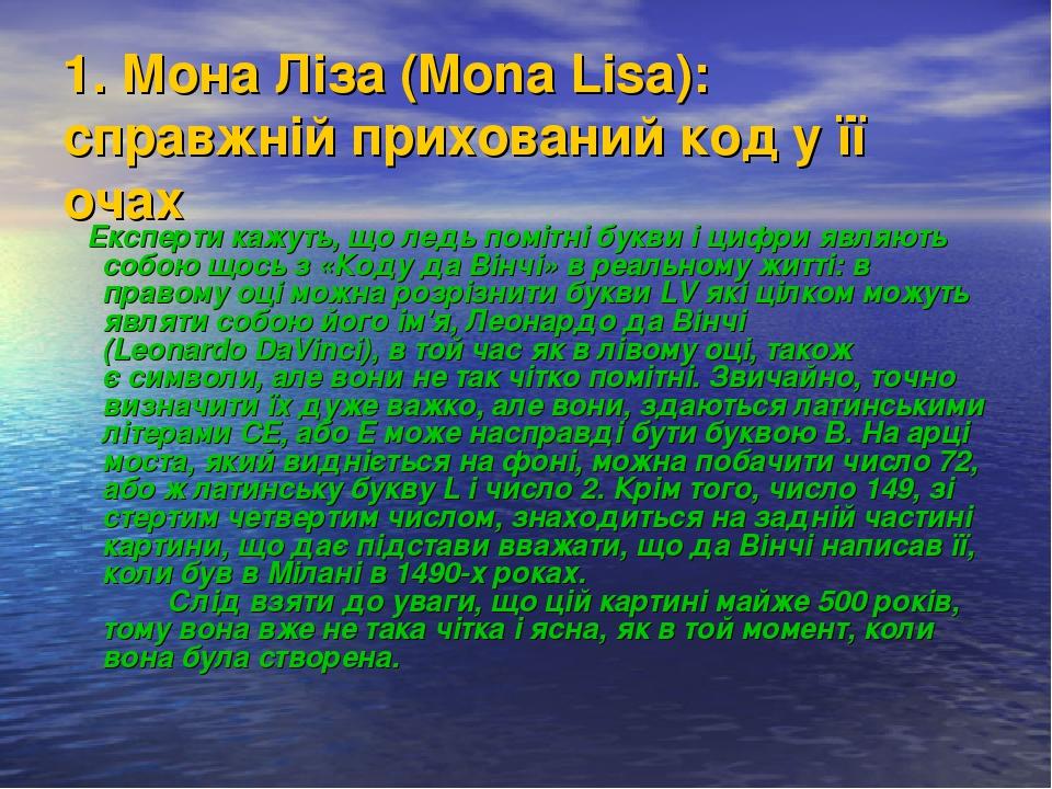 1. Мона Ліза (Mona Lisa): справжній прихований код у її очах Експерти кажуть, що ледь помітні букви і цифри являють собою щось з «Коду да Вінчі...
