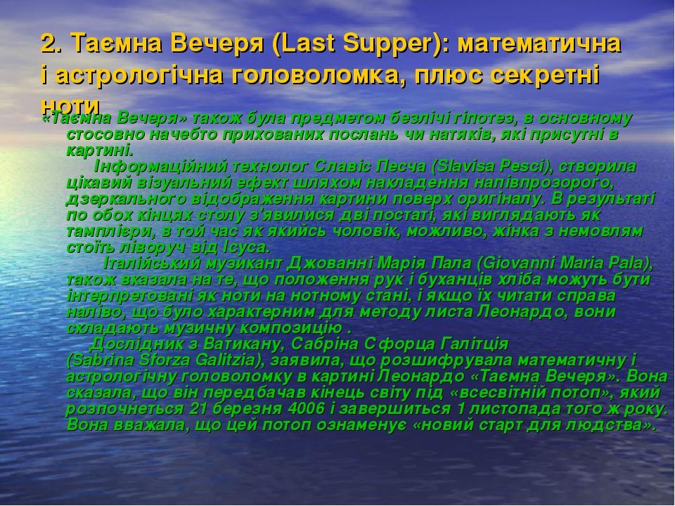 2. Таємна Вечеря (Last Supper): математична і астрологічна головоломка, плюс секретні ноти «Таємна Вечеря» також була предметом безлічі гіпотез, в ...