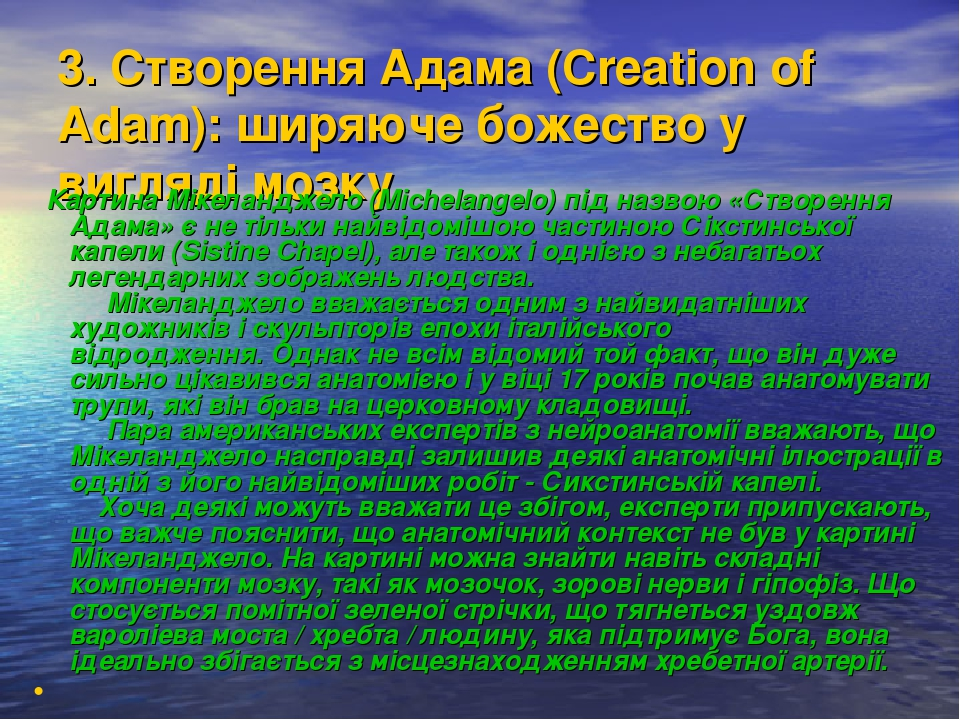 3. Створення Адама (Creation of Adam): ширяюче божество у вигляді мозку Картина Мікеланджело (Michelangelo) під назвою «Створення Адама» є не тільк...