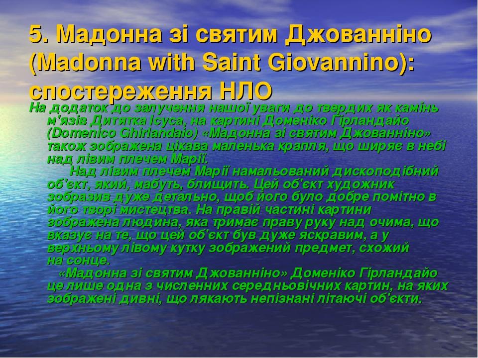 5. Мадонна зі святим Джованніно (MadonnawithSaintGiovannino): спостереження НЛО На додаток до залучення нашої уваги до твердих як камінь м'язів ...