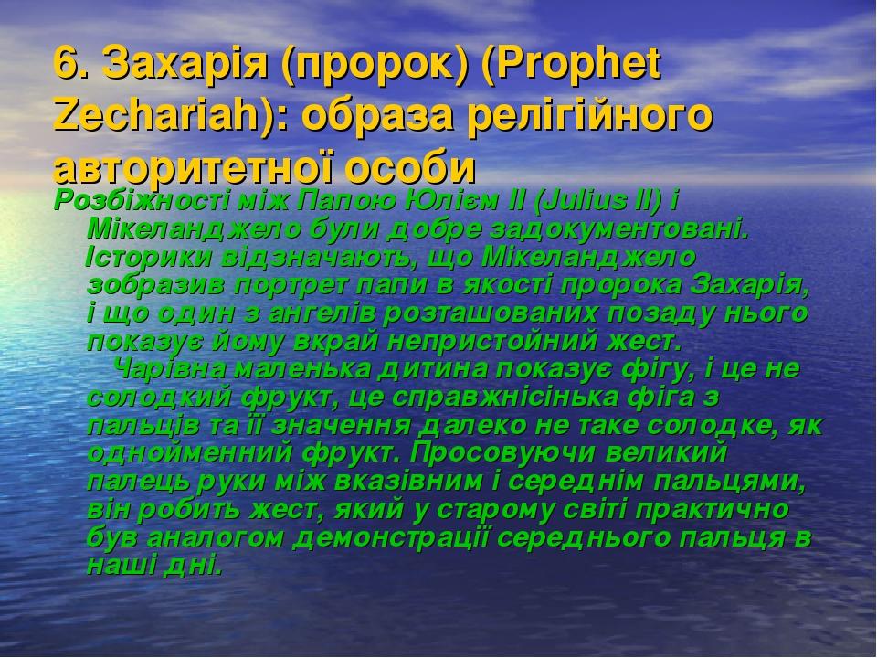 6. Захарія (пророк) (Prophet Zechariah): образа релігійного авторитетної особи Розбіжності між Папою ЮліємII(JuliusII) і Мікеланджело були добре...
