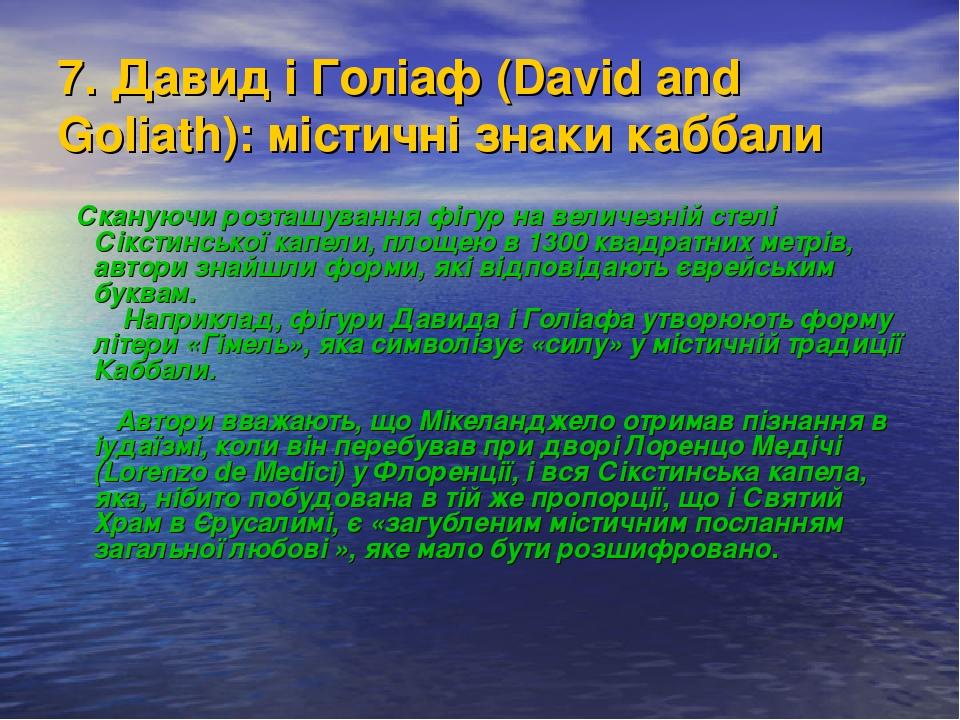 7. Давид і Голіаф (David and Goliath): містичні знаки каббали  Скануючи розташування фігур на величезній стелі Сікстинської капели, площею в 1300...
