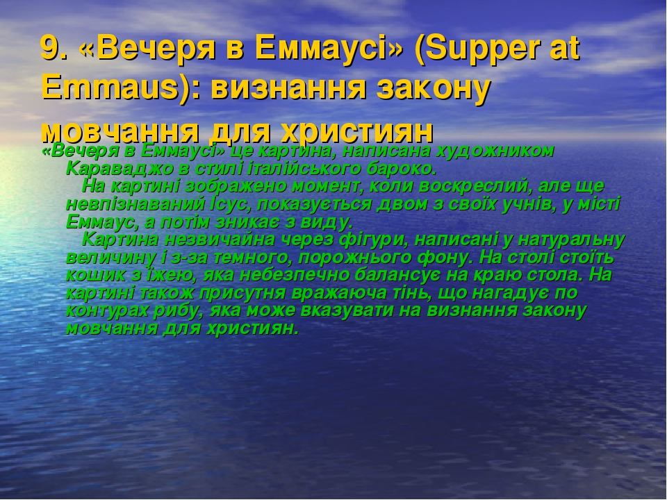 9. «Вечеря в Еммаусі» (Supper at Emmaus): визнання закону мовчання для християн «Вечеря в Еммаусі» це картина, написана художником Караваджо в стил...