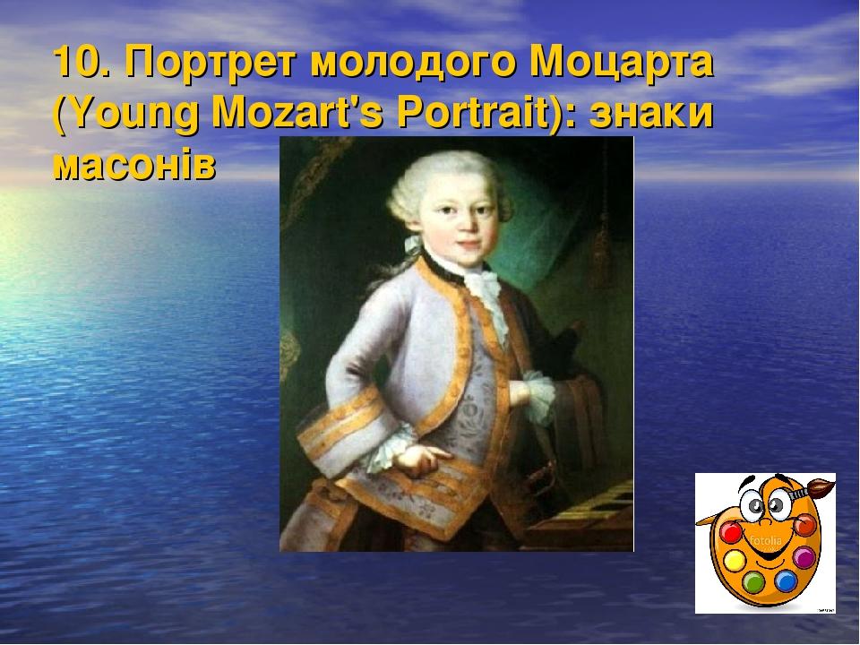 10. Портрет молодого Моцарта (Young Mozart's Portrait): знаки масонів