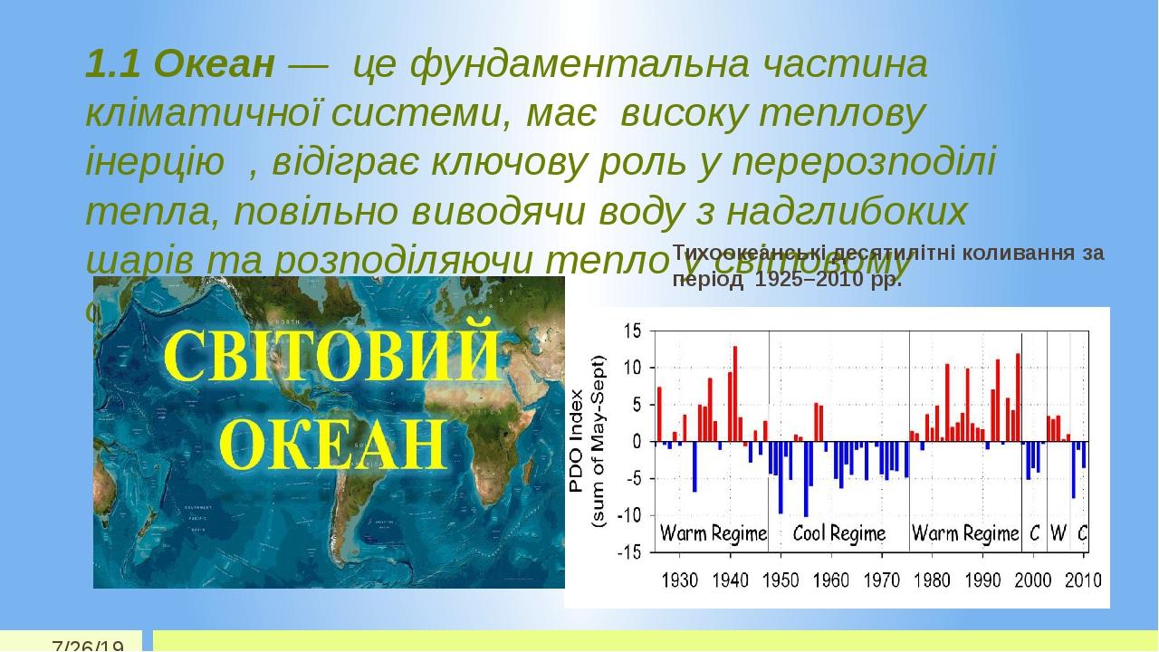 1.1 Океан — це фундаментальна частина кліматичної системи, має високу теплову інерцію , відіграє ключову роль у перерозподілі тепла, повільно вивод...