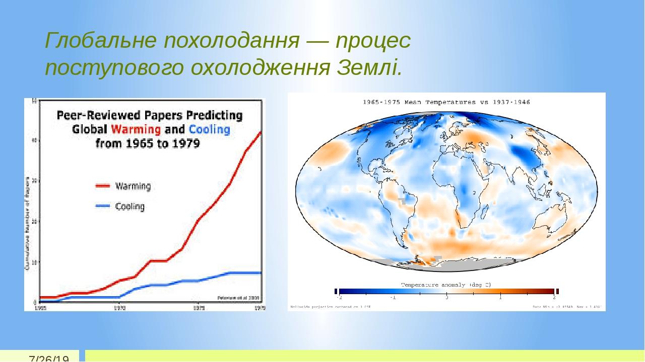 Глобальне похолодання — процес поступового охолодження Землі.