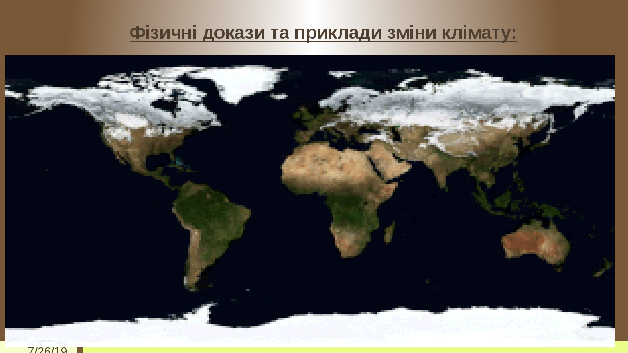 Щомісячні глобальні зображення з NASA Earth Observatory Фізичні докази та приклади зміни клімату: