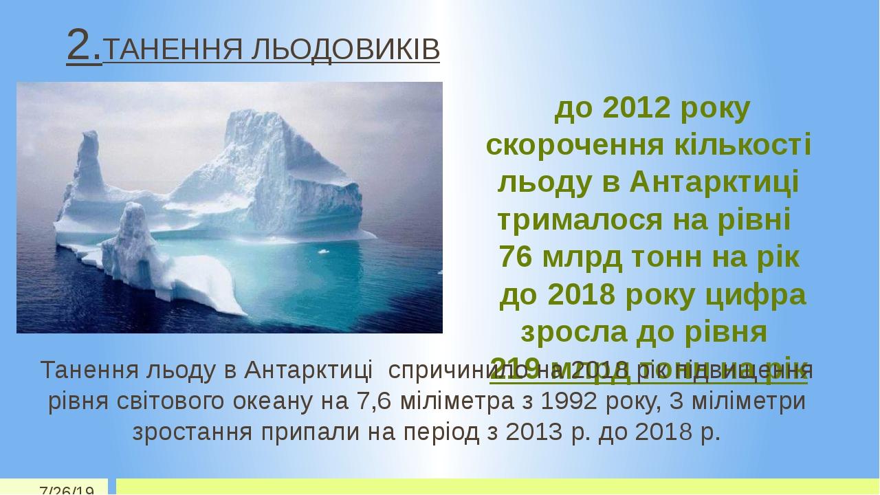 до 2012 року скорочення кількості льоду в Антарктиці трималося на рівні 76 млрд тонн на рік до 2018 року цифра зросла до рівня 219 млрд тонн на рік...