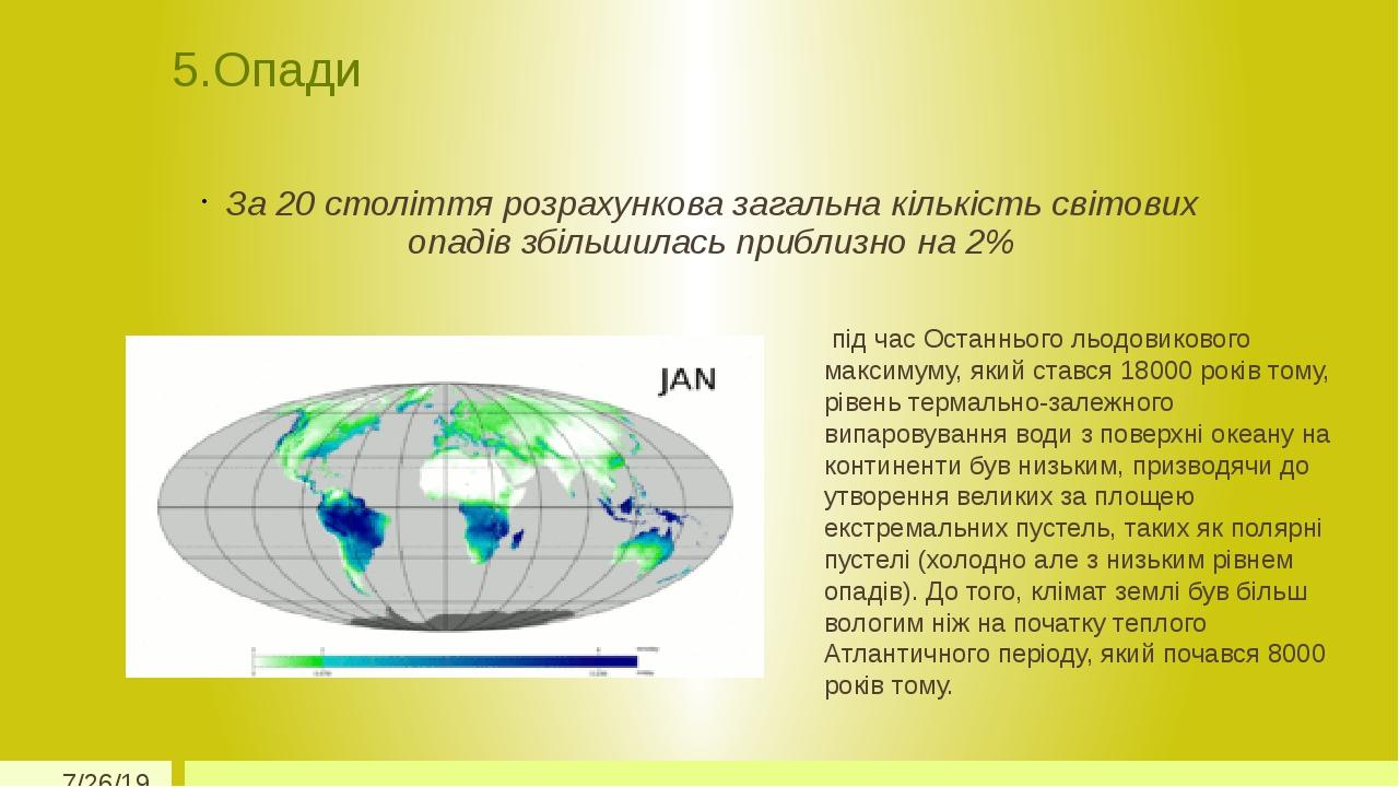 5.Опади За 20 століття розрахункова загальна кількість світових опадів збільшилась приблизно на 2% під час Останнього льодовикового максимуму, який...