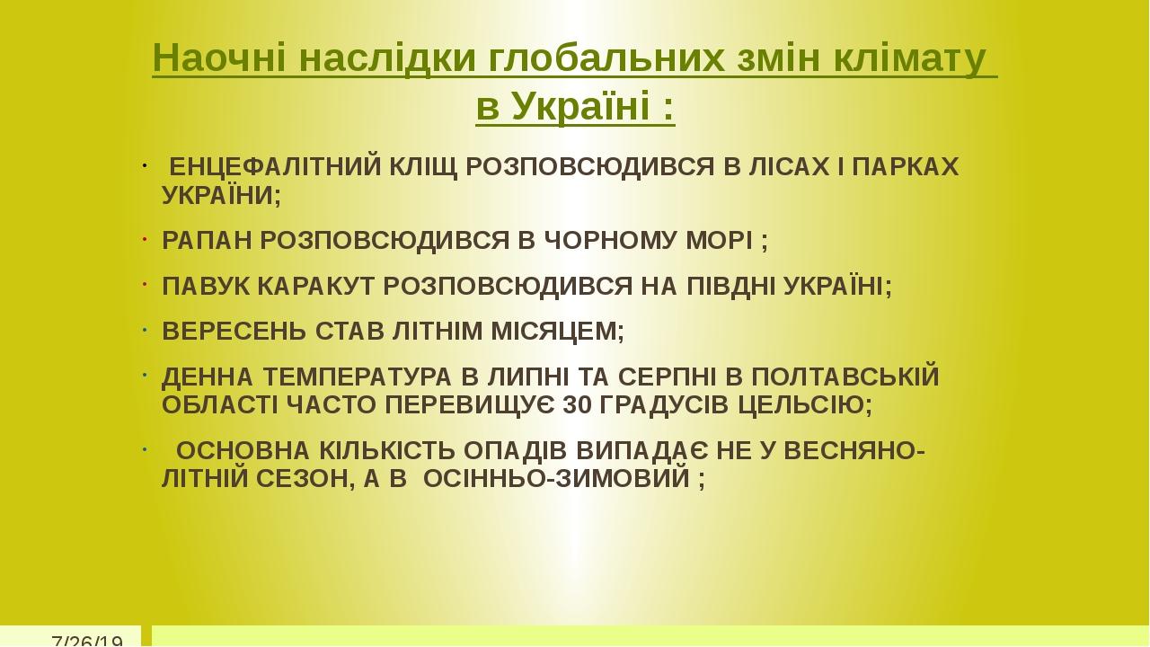 Наочні наслідки глобальних змін клімату в Україні : ЕНЦЕФАЛІТНИЙ КЛІЩ РОЗПОВСЮДИВСЯ В ЛІСАХ І ПАРКАХ УКРАЇНИ; РАПАН РОЗПОВСЮДИВСЯ В ЧОРНОМУ МОРІ ; ...