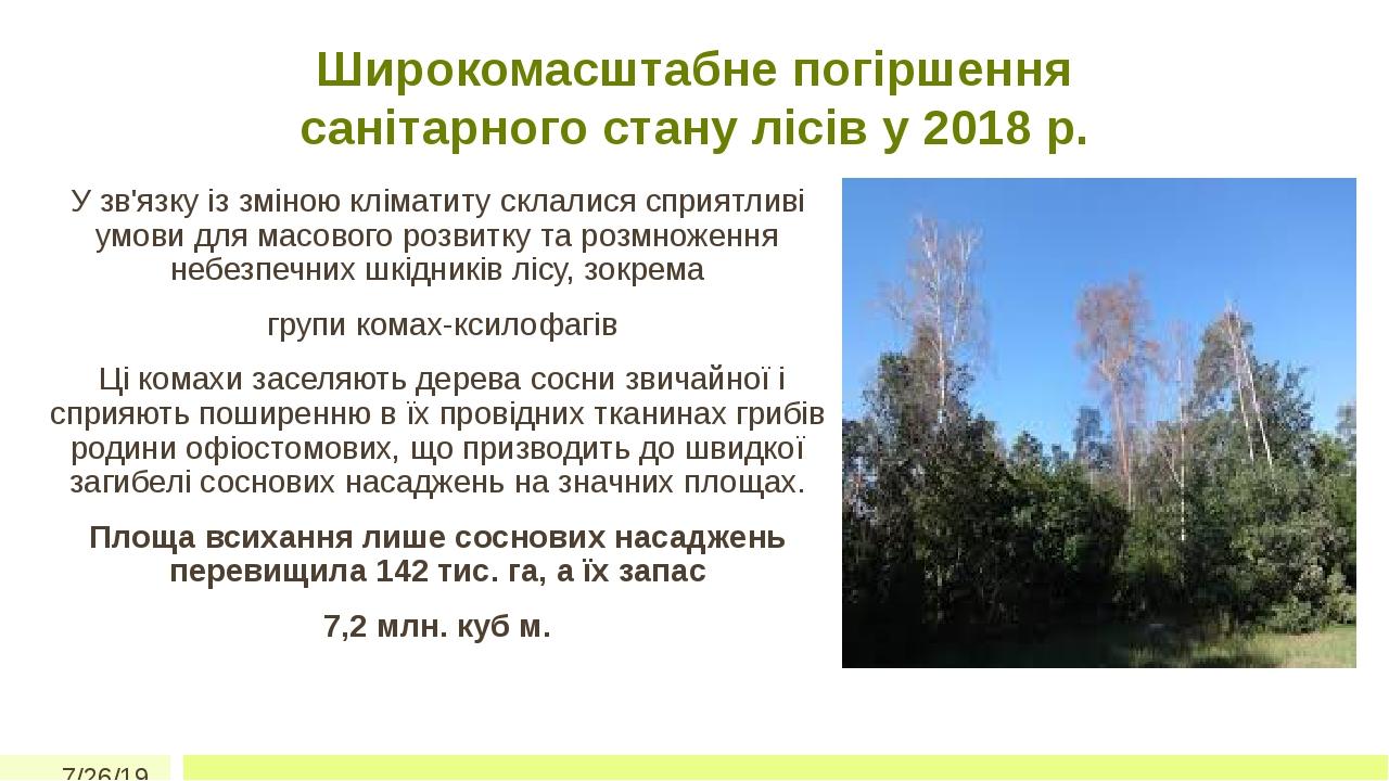 Широкомасштабне погіршення санітарного стану лісів у 2018 р. У зв'язку із зміною кліматиту склалися сприятливі умови для масового розвитку та розмн...