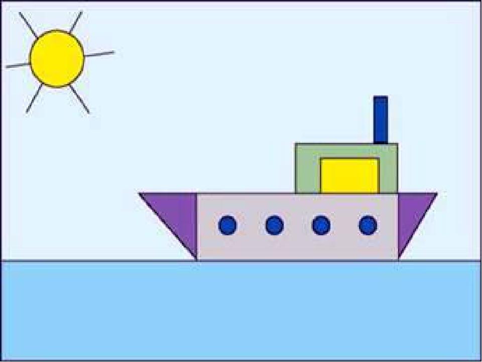 того, важно рассмотрите рисунок парохода из каких простых геометрических фигур он состоит всегда много