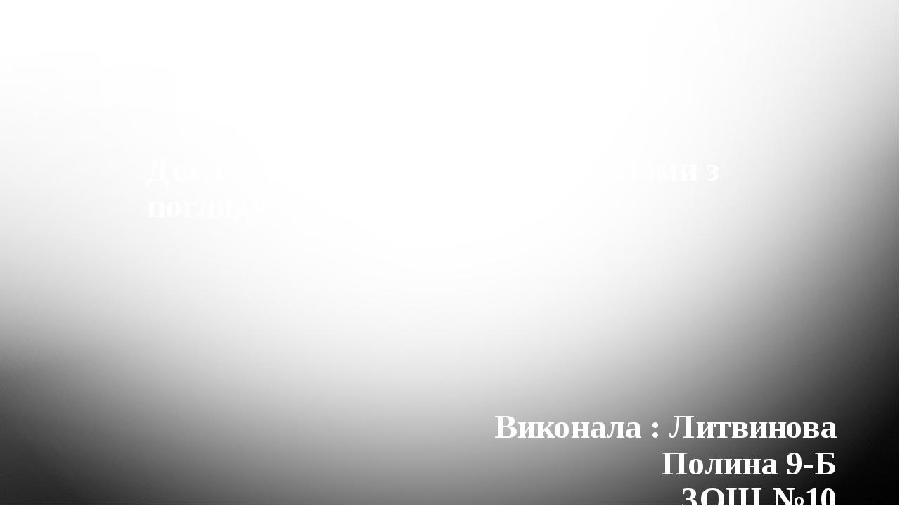 Дослідження достовірності реклами з погляду хімії Виконала : Литвинова Полина 9-Б ЗОШ №10 м. Краматорськ 2019
