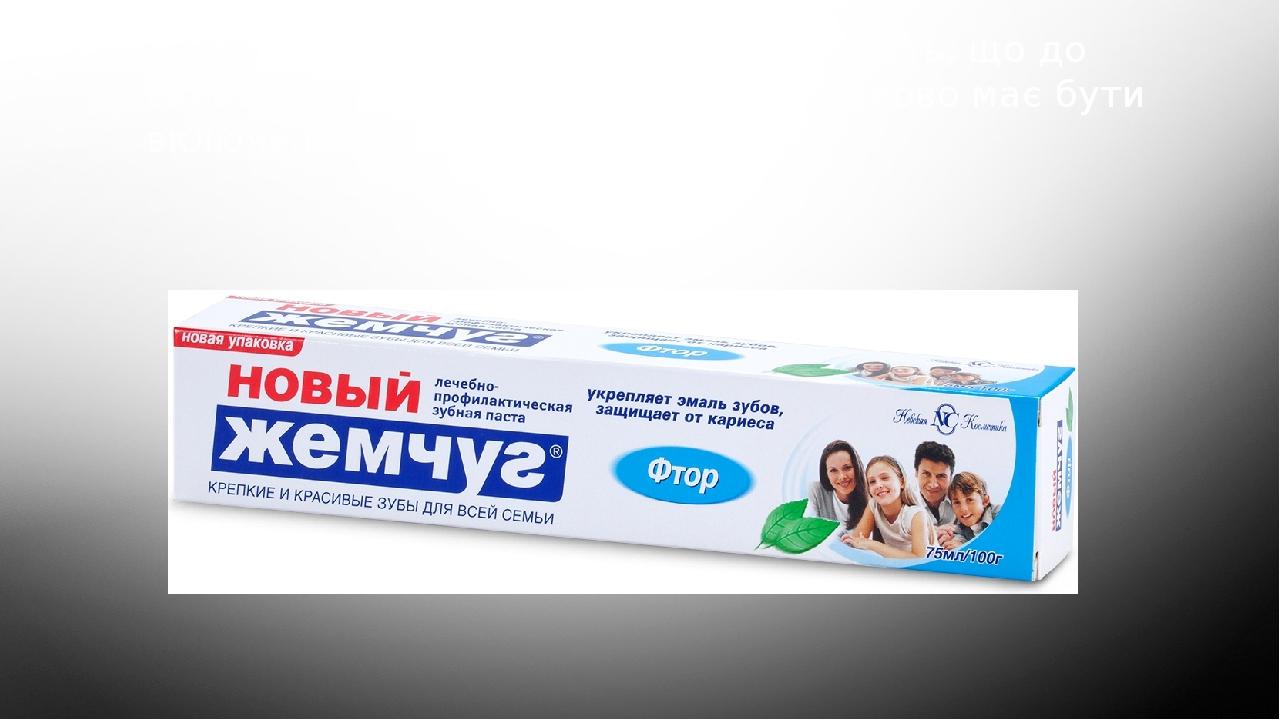 Численні рекламні ролики стверджують, що до складу хорошої зубної пасти обов'язково має бути включений фтор.