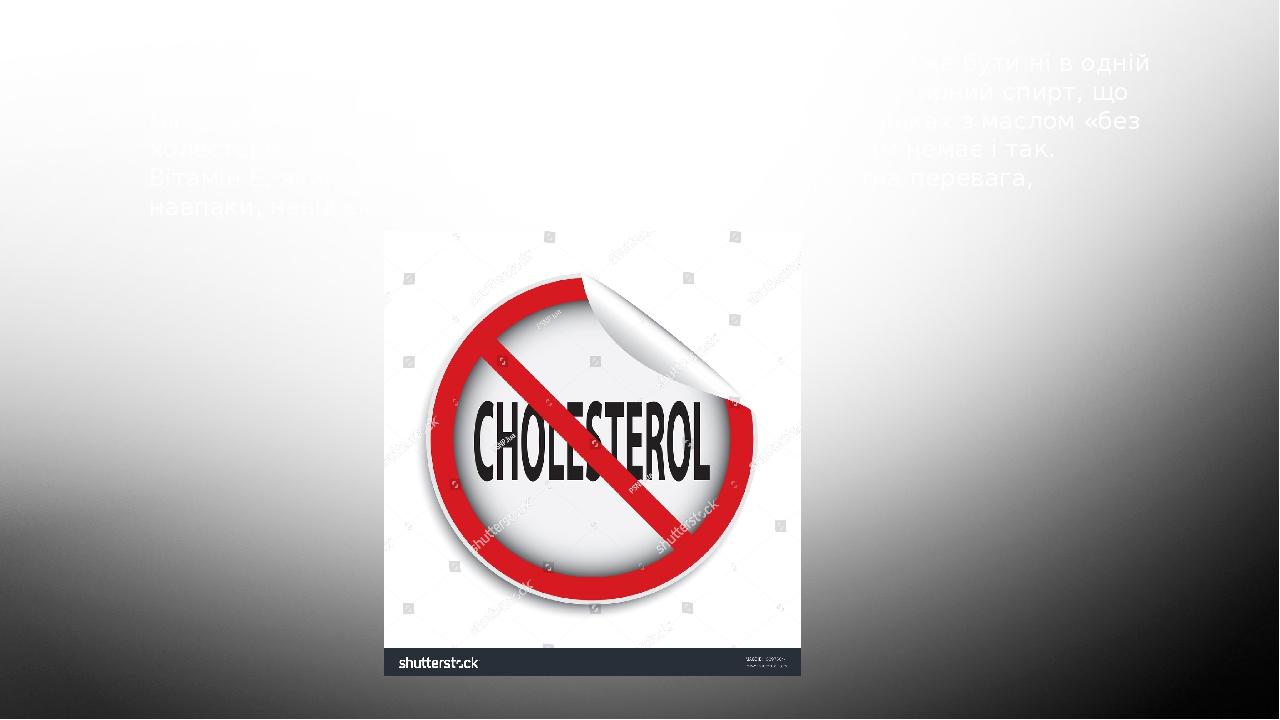 Далеко не всі знають про те, що холестерину немає і не може бути ні в одній пляшці олії будь-якої марки. Холестерин — це природний жирний спирт, що...