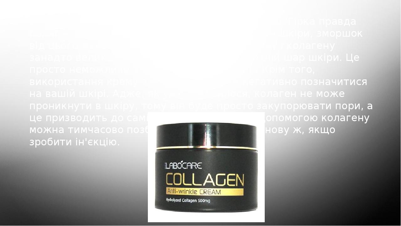 Колаген і еластин в кремі повернуть молодість шкіри. Гірка правда полягає в тому, що скільки не втирай колаген шкіри, зморшок від цього менше не ст...