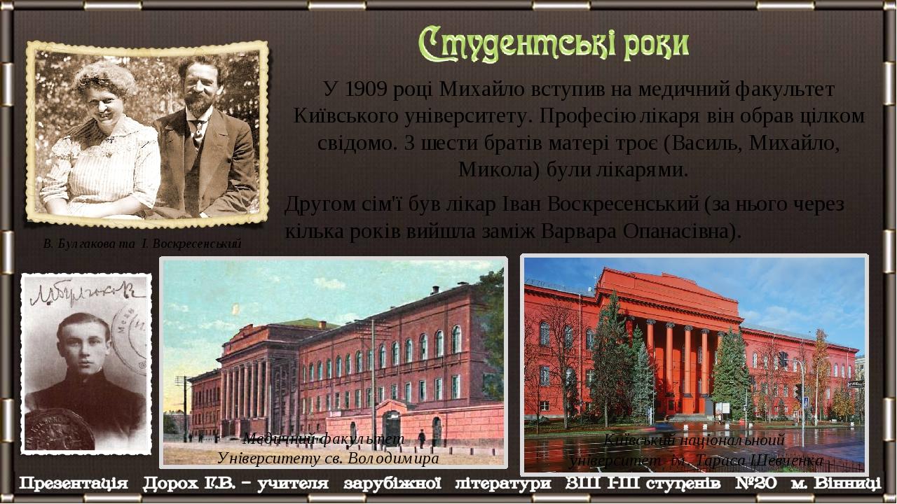 У 1909 році Михайло вступив на медичний факультет Київського університету. Професію лікаря він обрав цілком свідомо. З шести братів матері троє (Ва...