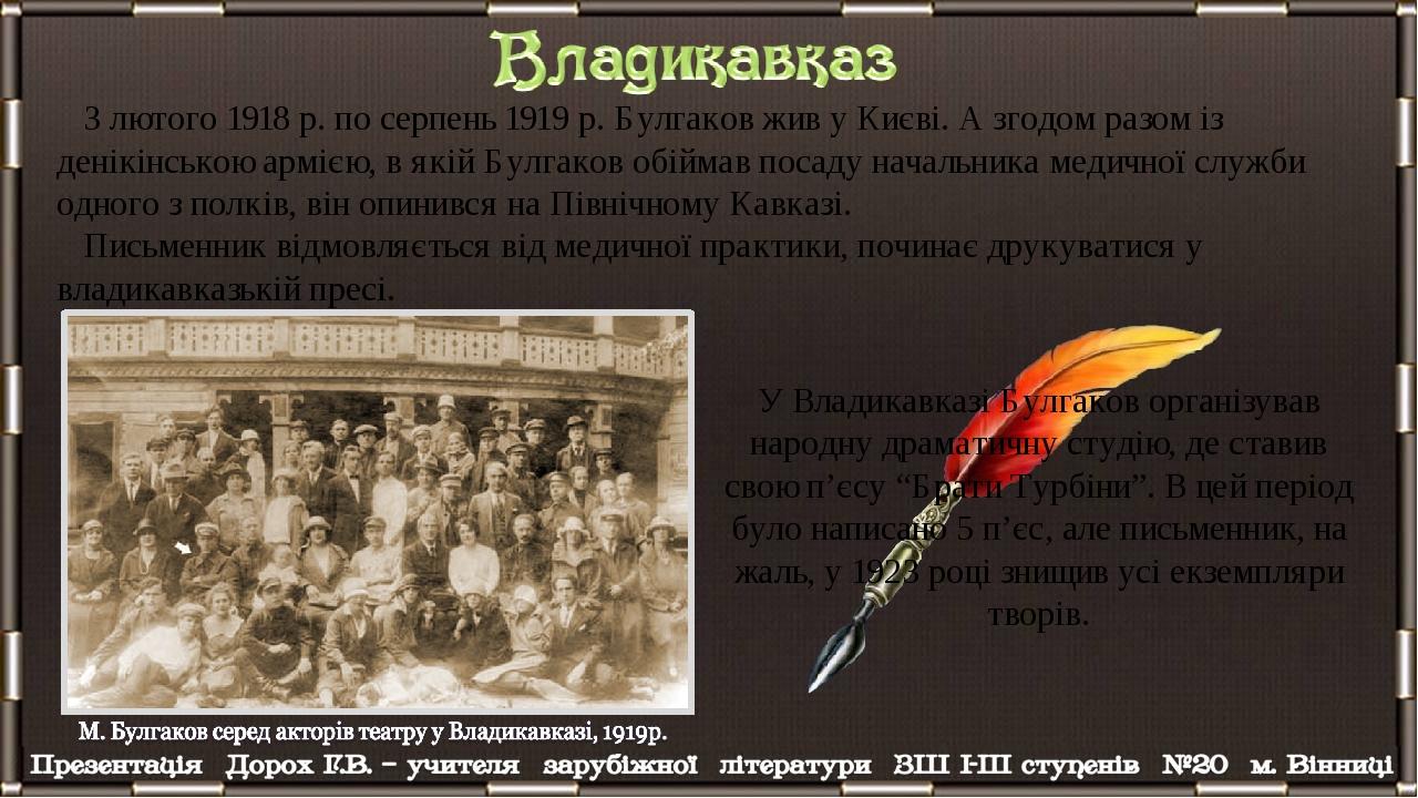 З лютого 1918 р. по серпень 1919 р. Булгаков жив у Києві. А згодом разом із денікінською армією, в якій Булгаков обіймав посаду начальника медичної...