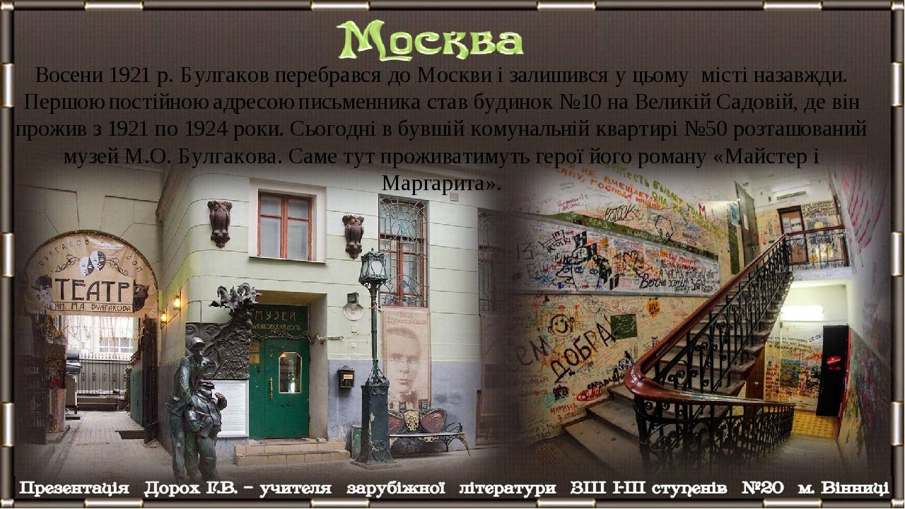 Восени 1921 р. Булгаков перебрався до Москви і залишився у цьому місті назавжди. Першою постійною адресою письменника став будинок №10 на Великій С...