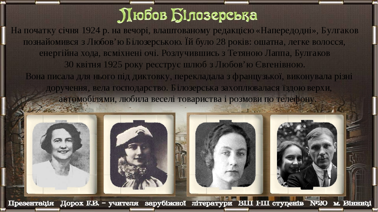На початку січня 1924 р. на вечорі, влаштованому редакцією «Напередодні», Булгаков познайомився з Любов'ю Білозерською. Їй було 28 років: ошатна, л...