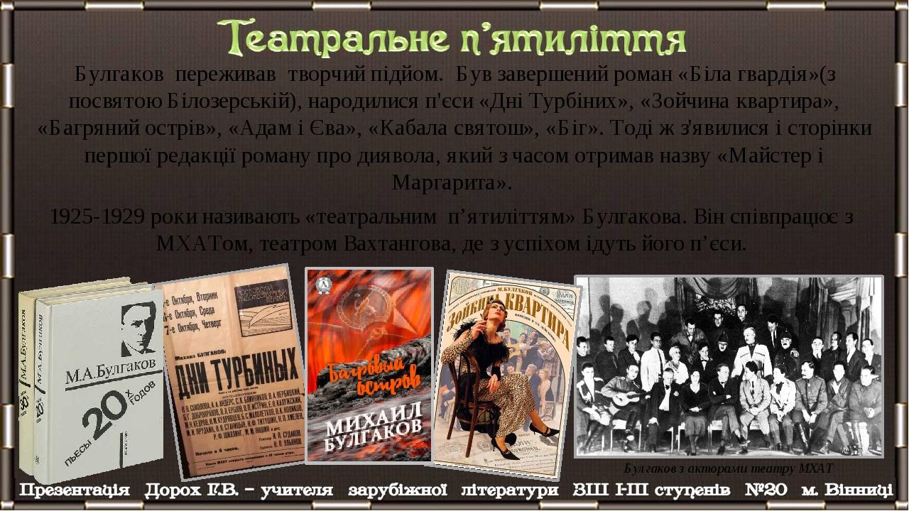 Булгаков переживав творчий підйом. Був завершений роман «Біла гвардія»(з посвятою Білозерській), народилися п'єси «Дні Турбіних», «Зойчина квартира...
