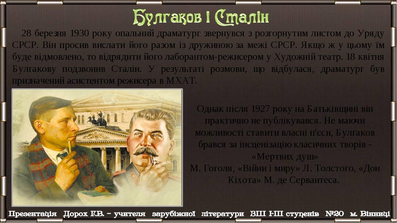 28 березня 1930 року опальний драматург звернувся з розгорнутим листом до Уряду СРСР. Він просив вислати його разом із дружиною за межі СРСР. Якщо ...