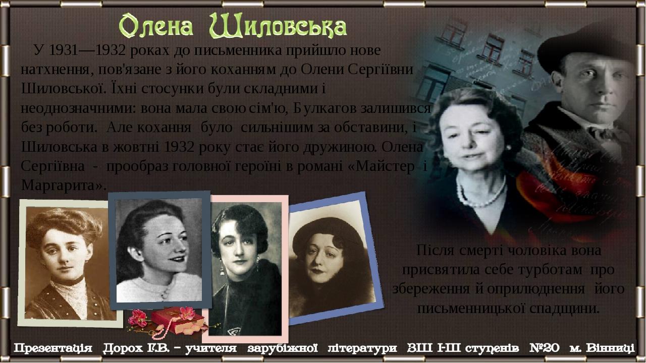 У 1931—1932 poках до письменника прийшло нове натхнення, пов'язане з його коханням до Олени Сергіївни Шиловської. Їхні стосунки були складними і не...