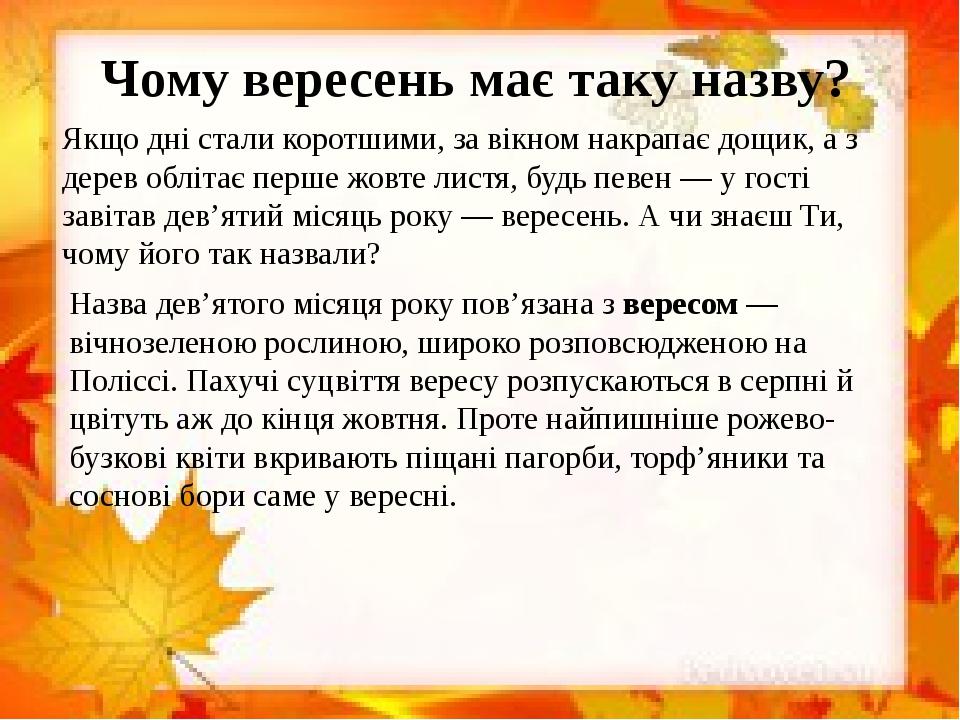 Чому вересень має таку назву? Якщо дні стали коротшими, за вікном накрапає дощик, а з дерев облітає перше жовте листя, будь певен — у гості завітав...