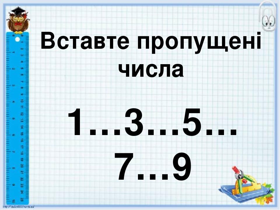 Вставте пропущені числа 1…3…5…7…9