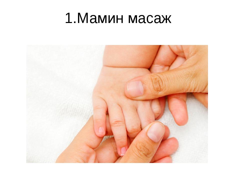1.Мамин масаж