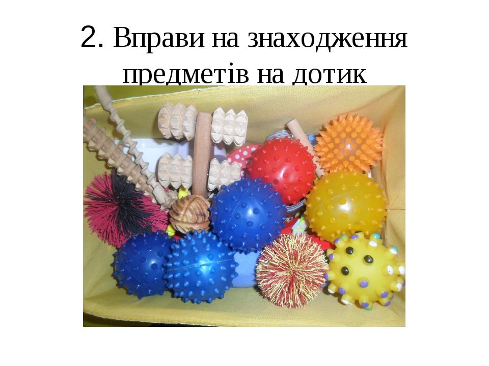 2. Вправи на знаходження предметів на дотик