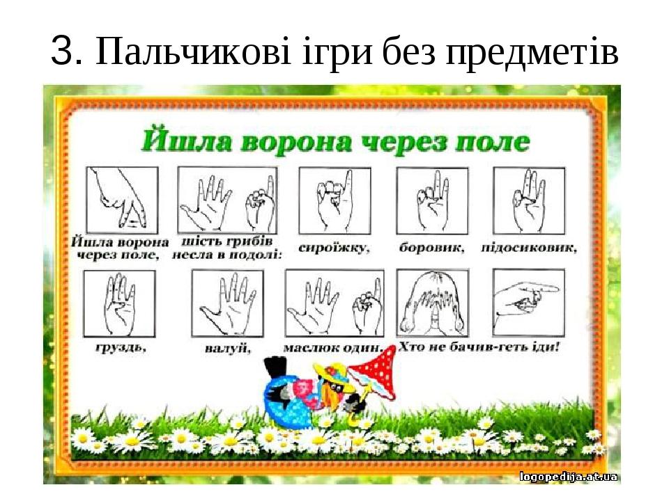 3. Пальчикові ігри без предметів