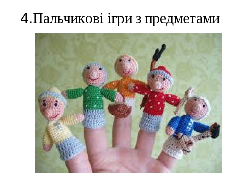 4.Пальчикові ігри з предметами