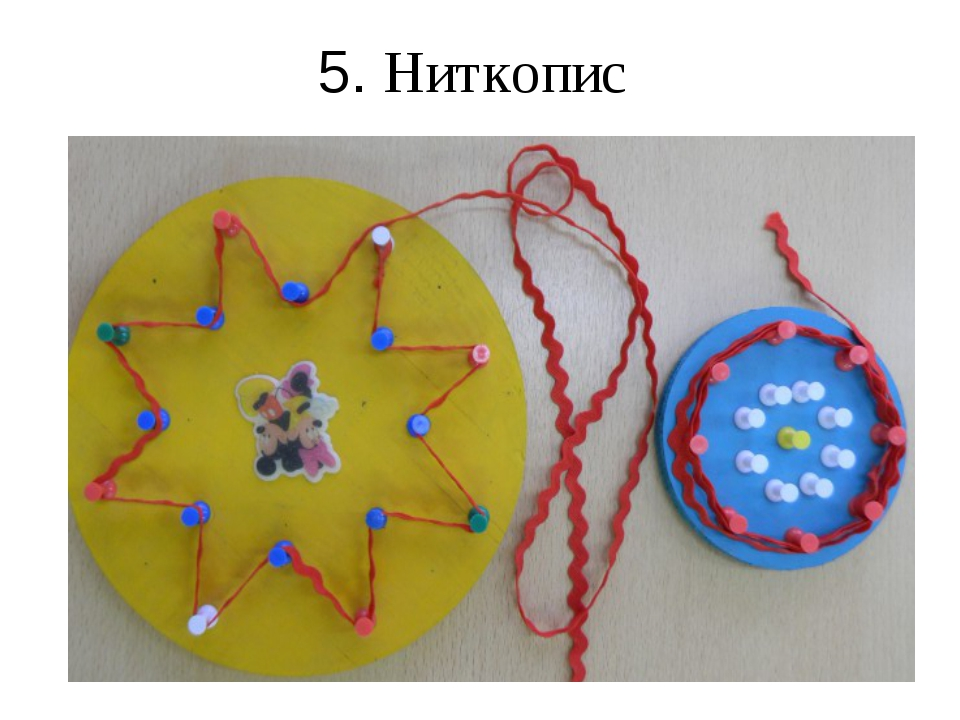 5. Ниткопис