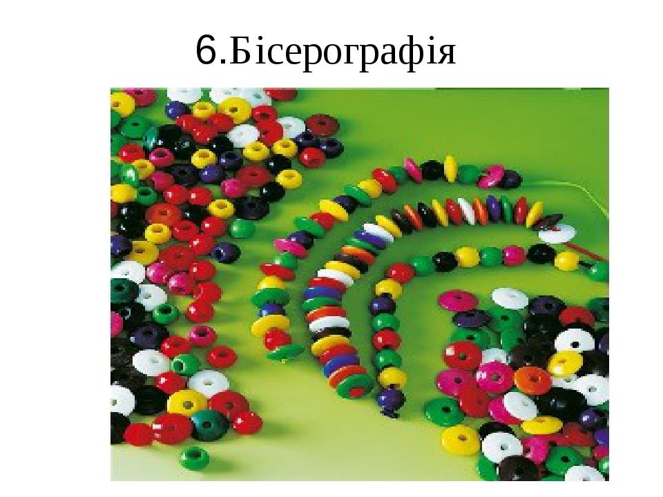 6.Бісерографія