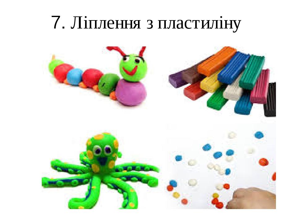 7. Ліплення з пластиліну
