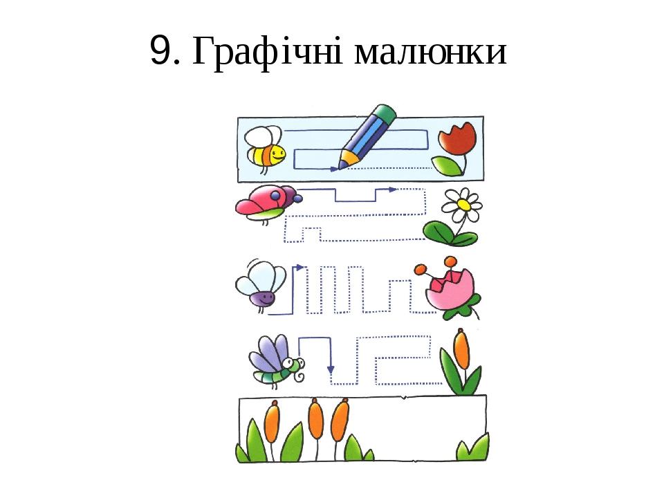 9. Графічні малюнки