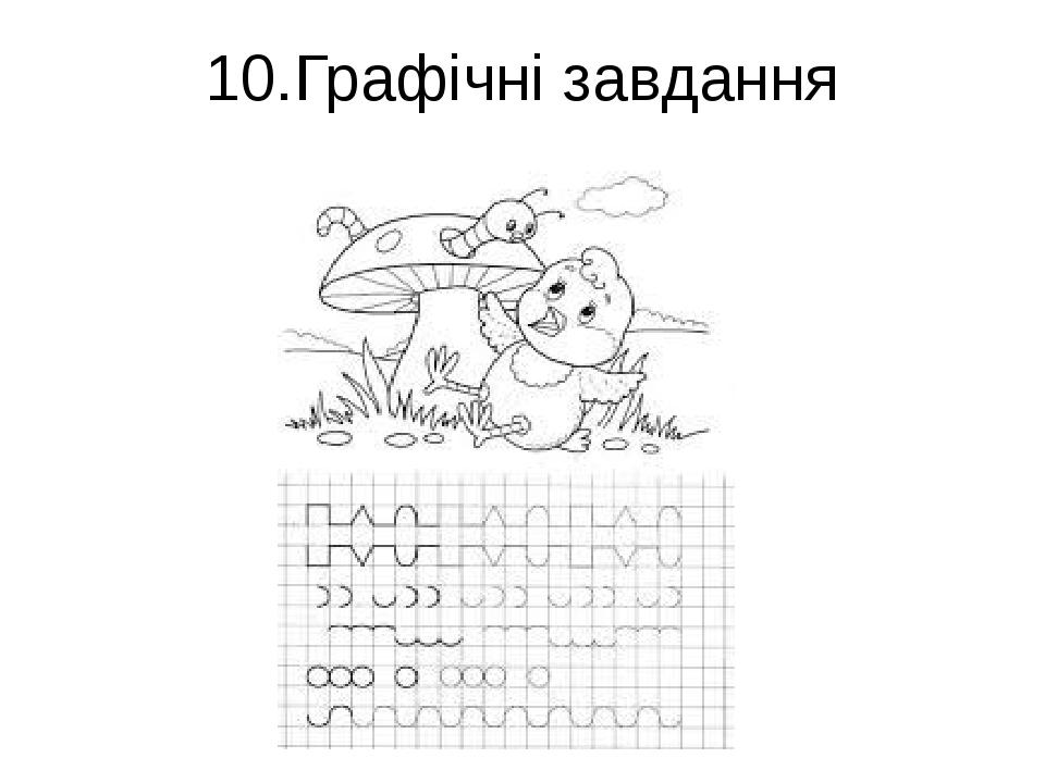 10.Графічні завдання