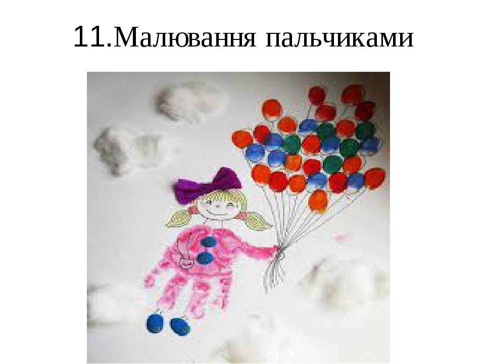 11.Малювання пальчиками