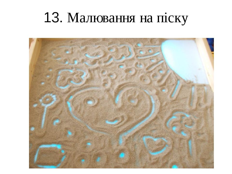 13. Малювання на піску