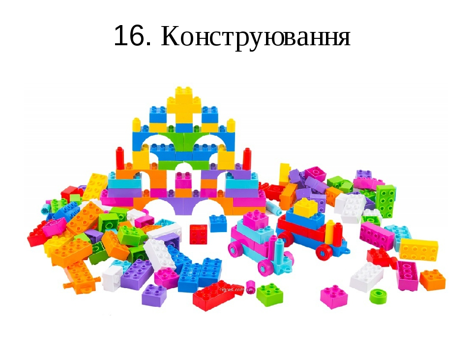 16. Конструювання