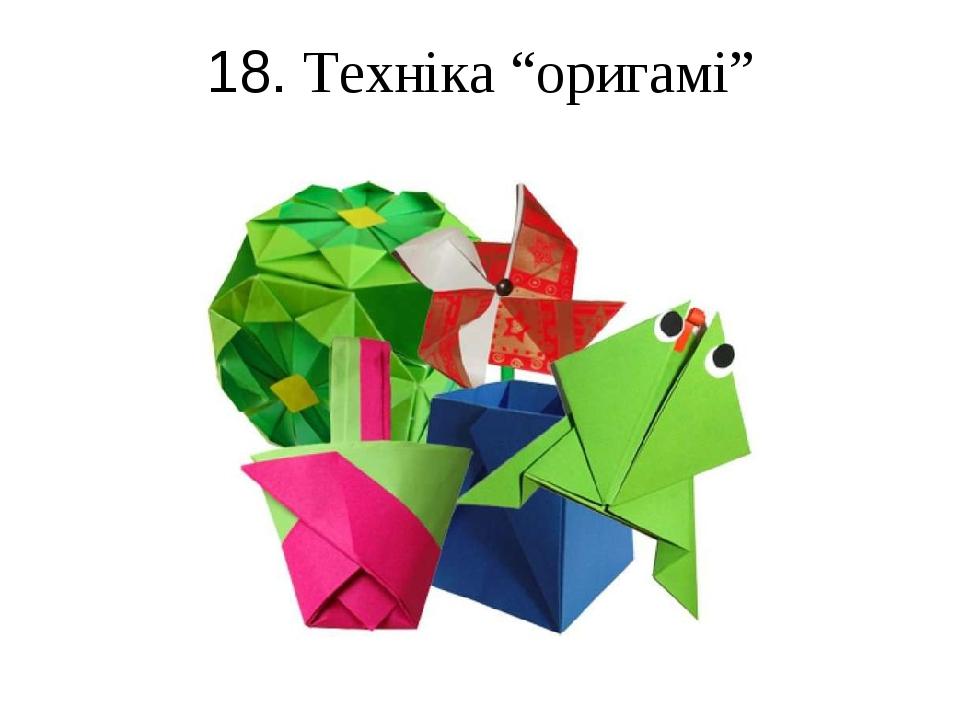 """18. Техніка """"оригамі"""""""